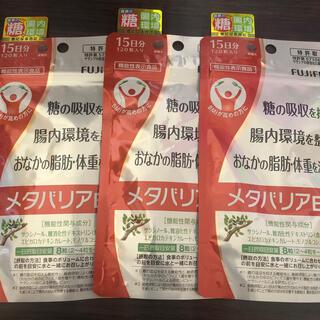 フジフイルム(富士フイルム)のメタバリアEX 15日分×3袋メタバリアスリム 富士フイルム(ダイエット食品)