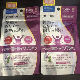 フジフイルム(富士フイルム)の富士フイルム メタバリア 葛の花イソフラボン 15日分(60粒)×2袋(ダイエット食品)