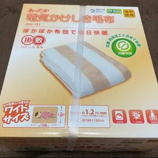 ヤマゼン(山善)のパンケーキ様専用(電気毛布)