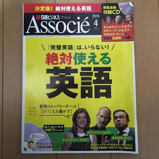 ニッケイビーピー(日経BP)の日経ビジネス Associe (アソシエ) 2014年 04月号(ビジネス/経済/投資)