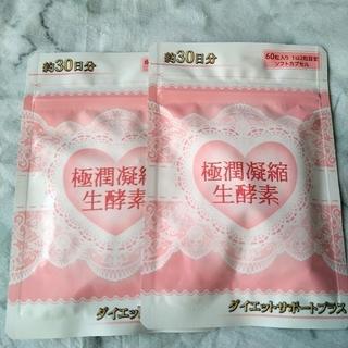 極潤凝縮生酵素 ダイエットサポートプラス 382種の酵素配合 60粒 ✕2袋(ダイエット食品)