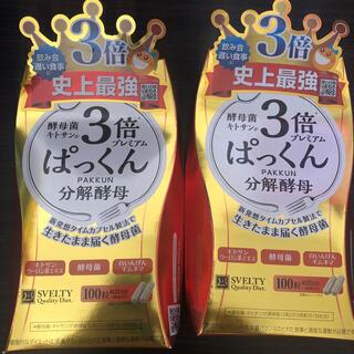 ぱっくん分解酵母3倍 プレミアム 100粒×2箱 ♡(ダイエット食品)