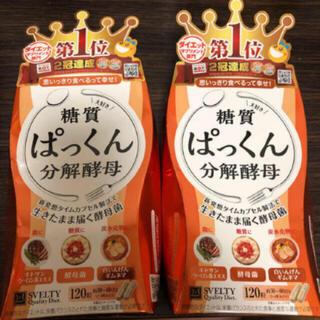 糖質 ぱっくん 分解酵母 ♡(ダイエット食品)