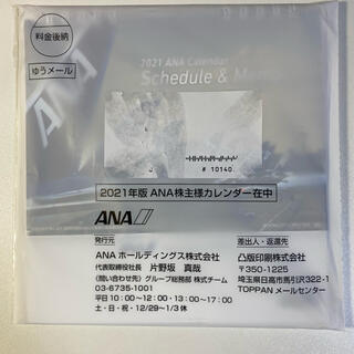 エーエヌエー(ゼンニッポンクウユ)(ANA(全日本空輸))のANA 2021卓上カレンダー(カレンダー/スケジュール)