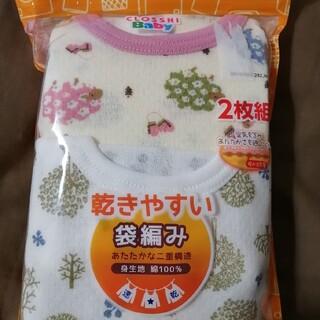 シマムラ(しまむら)の肌着 袋編み 長袖シャツ 2枚組 90(下着)