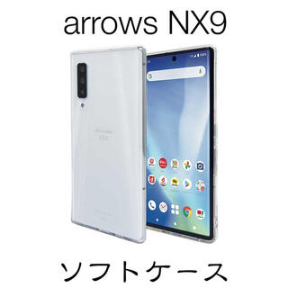 arrows NX9 F-52A ソフト クリアケース TPU(Androidケース)