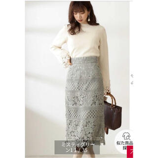 PROPORTION BODY DRESSING - PROPORTION プロポーション レースタイトスカート  S