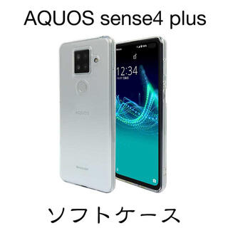 AQUOS sense4 plus SH-M16 ソフト クリアケース TPU(Androidケース)