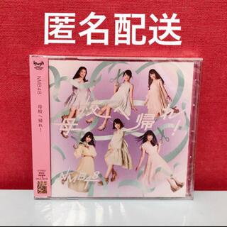 エヌエムビーフォーティーエイト(NMB48)の【匿名配送】母校へ帰れ! 劇場盤 CD(ポップス/ロック(邦楽))