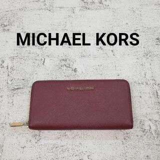 Michael Kors - MICHAEL KORS マイケルコース ロングウォレット