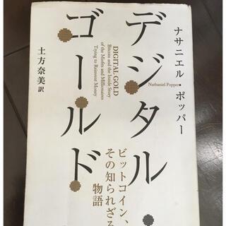 「中古品・書籍」デジタルゴールド ビットコイン(ノンフィクション/教養)