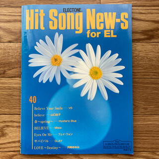 ヤマハ(ヤマハ)のエレクトーン ヒットソングニュース for EL 40 (7-6級)(ポピュラー)