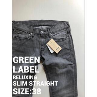 green label relaxing - 新品36 GREEN LABEL RELUXINGスリムストレートパンツ 328