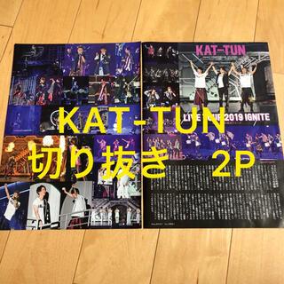 カトゥーン(KAT-TUN)の月刊TVガイド 2019年10月号 KAT-TUN 切り抜き(音楽/芸能)