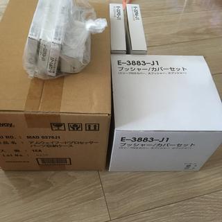 アムウェイ(Amway)の【新品未使用】フードプロセッサーパーツセット(フードプロセッサー)