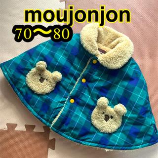ムージョンジョン(mou jon jon)の【美品】moujonjon アウター ポンチョ くま 70~80cm(ジャケット/コート)