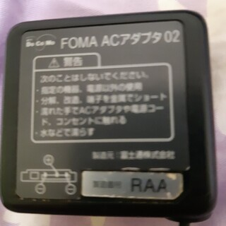 エヌティティドコモ(NTTdocomo)のdocomoの充電器です。(バッテリー/充電器)
