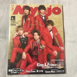 ジャニーズ(Johnny's)の明星 2月号 キンプリ 表紙(アイドルグッズ)