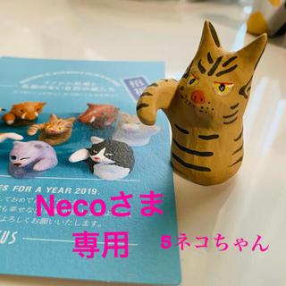 アクタス(ACTUS)の【アクタス】2019年ノベルティ 招き猫 木彫り人形 新品・未使用(置物)
