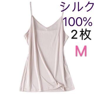 シルク 100% 絹 キャミソール 2枚 M ベージュ1枚&黒1枚(キャミソール)