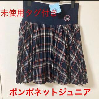 ポンポネット(pom ponette)のお値下げ❗️ 未使用タグ付 ポンポネットジュニア プリーツスカート 165(ひざ丈スカート)