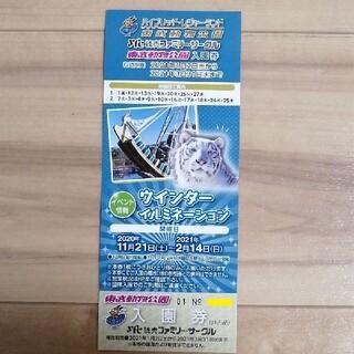 東武動物公園 入園券  1枚(動物園)