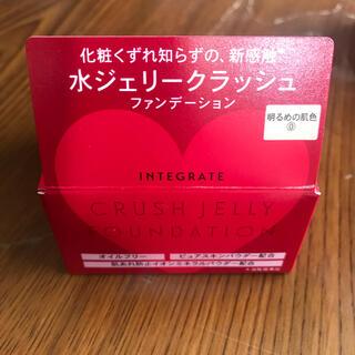 インテグレート(INTEGRATE)のインテグレート 水 ジェリークラッシュ 0明るめの肌色(ファンデーション)