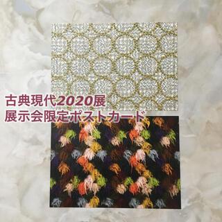 ミナペルホネン(mina perhonen)のtambourine & pot-au-feu  古典現代2020展ポストカード(印刷物)