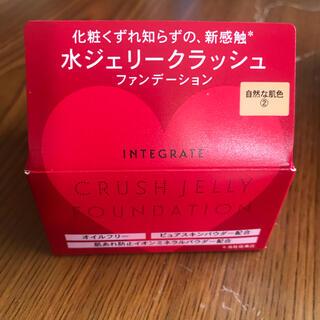 インテグレート(INTEGRATE)のインテグレート 水 ジェリークラッシュ 2 自然な肌色(ファンデーション)