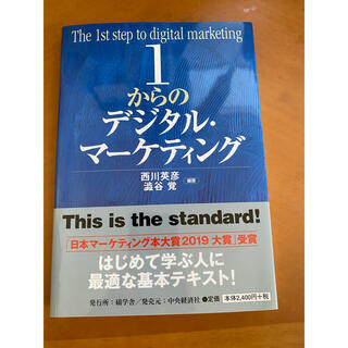 「1からのデジタル・マーケティング」(ビジネス/経済)