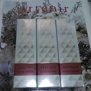 アテニア(Attenir)の3本セット☆アテニアホワイトジェネシス30mlx3 新品未開封(美容液)