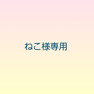 ムジルシリョウヒン(MUJI (無印良品))の〖 ねこ様専用!!〗無印良品 ポンプヘッド 1個(その他)
