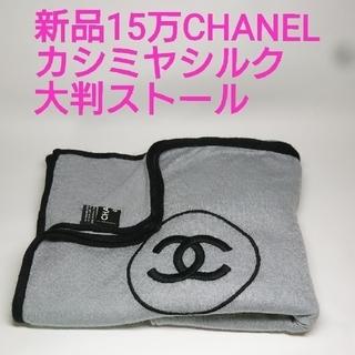 シャネル(CHANEL)の本日限定♪新品15万♪CHANEL極上カシミヤシルク大判ストールハワイ正規店購入(ストール/パシュミナ)