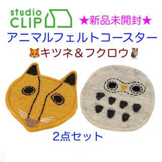 スタディオクリップ(STUDIO CLIP)の新品未開封 studio CLIP アニマルフェルトコースター 2点セット(その他)