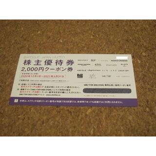 バロックジャパンリミテッド 株主優待 4000円①(ショッピング)