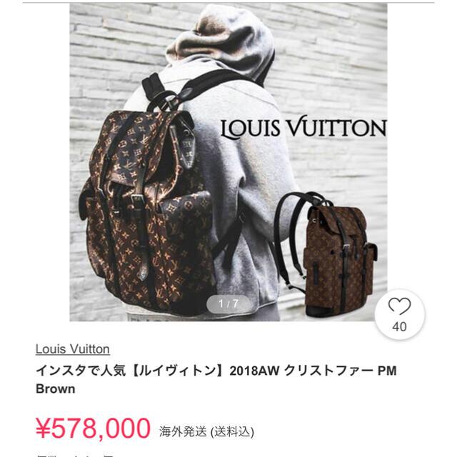 LOUIS VUITTON(ルイヴィトン)の★ 国内正規品 LOUIS VUITTON クリストファー リュックバックパック メンズのバッグ(バッグパック/リュック)の商品写真