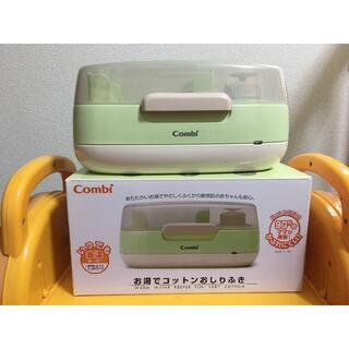 コンビ(combi)のCOMBI お湯でコットンおしりふき(ベビーおしりふき)