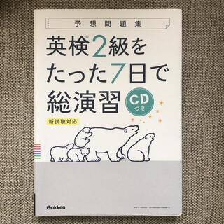 ガッケン(学研)の英検2級をたった7日で総演習 新試験対応 CDつき(資格/検定)