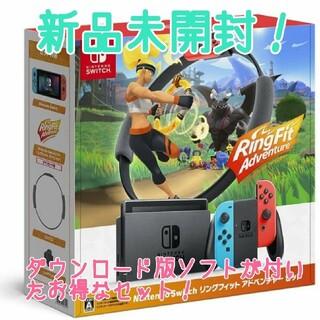 任天堂 - ニンテンドースイッチ リングフィットアドベンチャーセット
