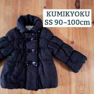 クミキョク(kumikyoku(組曲))の[KUMIKYOKU/90cm]組曲ブラックデニム風リボン中綿コート(コート)