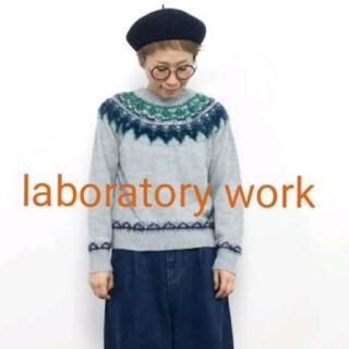 ラボラトリーワーク(LABORATORY WORK)のlaboratory work  ノルディック柄ニット(ニット/セーター)