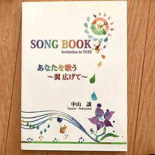 【新品】SONG BOOK あなたを歌う 〜翼広げて〜(童謡/子どもの歌)
