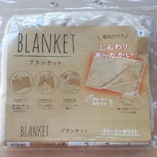 ヤマゼン(山善)の電気毛布 yhk-ub61 クリーミホワイト 山善(電気毛布)
