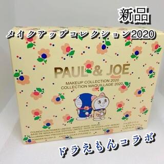PAUL & JOE - ポールアンドジョー メイクアップ コレクション 2020 ドラえもん