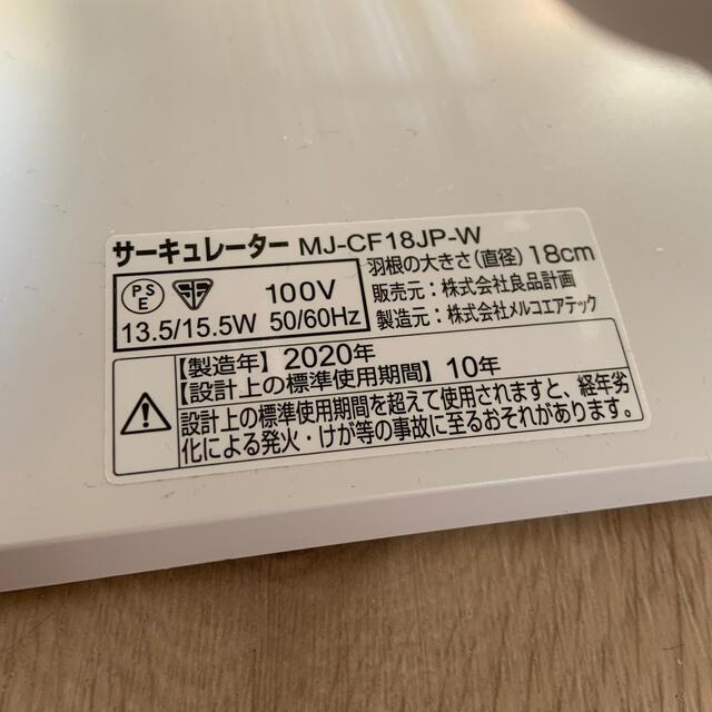 MUJI (無印良品)(ムジルシリョウヒン)の無印 サーキュレーター(低騒音ファン)・ホワイト 型番:MJ‐CF18JP‐W スマホ/家電/カメラの冷暖房/空調(扇風機)の商品写真
