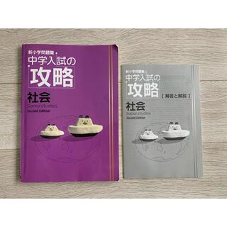 新小学問題集 攻略社会 6年(語学/参考書)
