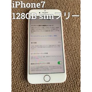 iPhone7 128GB simフリー バッテリー交換料金込み(スマートフォン本体)