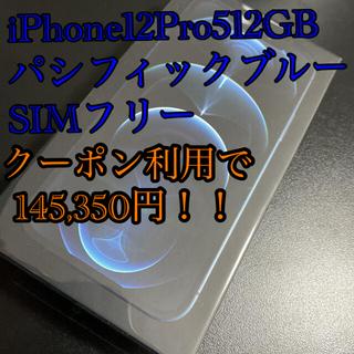 アイフォーン(iPhone)のおまけ付き iPhone12Pro 512GB パシフィックブルー SIMフリー(スマートフォン本体)
