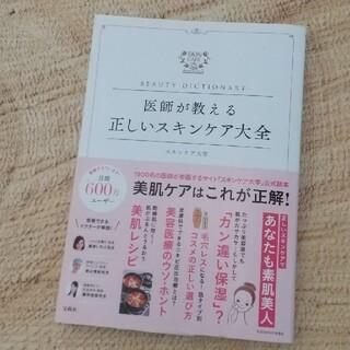 タカラジマシャ(宝島社)の⭐️BEAUTY DICTIONARY 医師が教える正しいスキンケア大全(ファッション/美容)