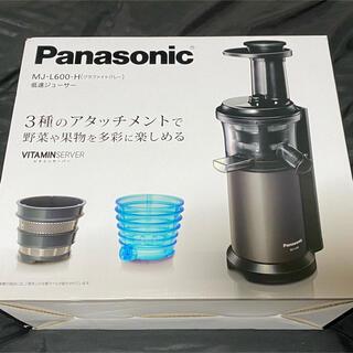 パナソニック(Panasonic)のパナソニック低速ジューサー(MJ-L600-H)  新品未開封(ジューサー/ミキサー)